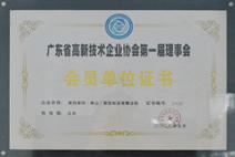 迪多-会员单位证书