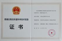 迪多-顺德区勒流街道科学技术奖励证书