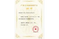 迪多-广东省高新技术产品